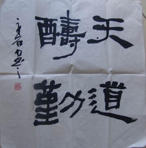 沙孟海书法永字