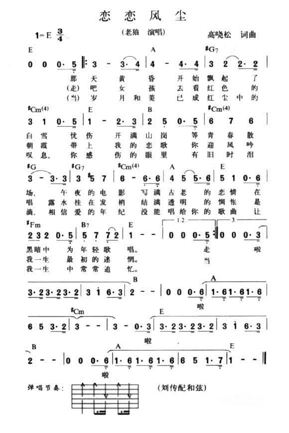 标签:     音乐        恋恋风尘        博客        简谱