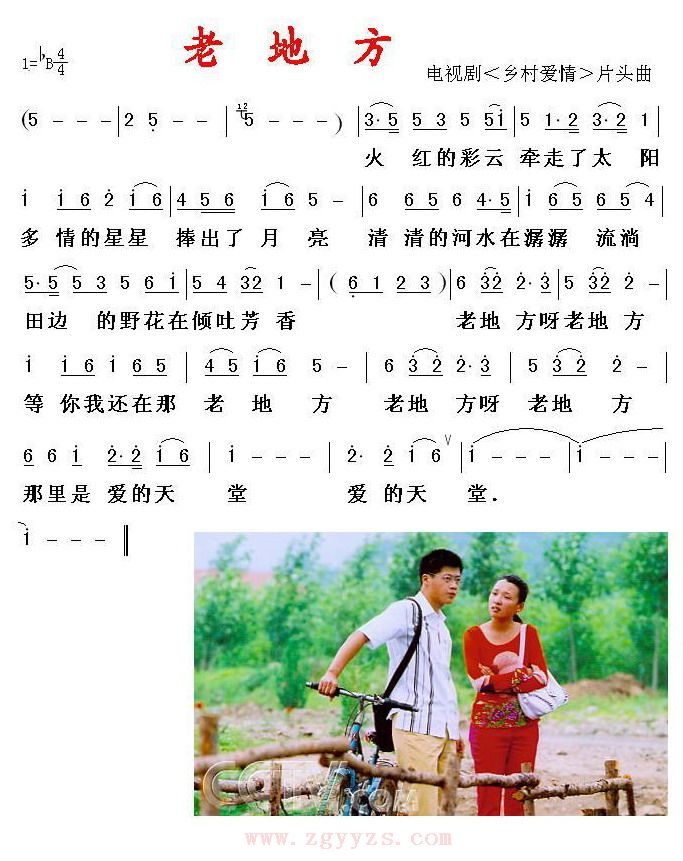 老地方-曲谱歌谱大全-搜狐博客
