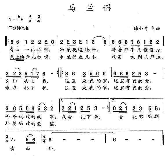 马兰谣-曲谱歌谱大全-搜狐博客