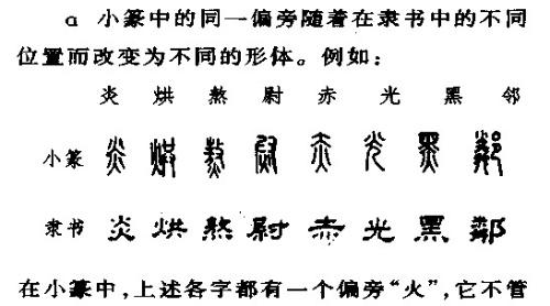 手写可爱汉字体