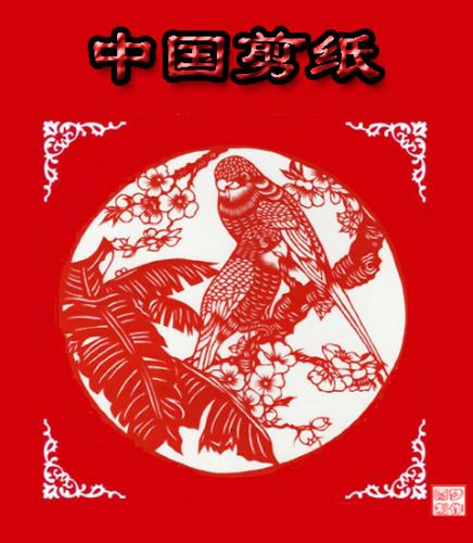 中国剪纸艺术-空谷幽兰-搜狐博客