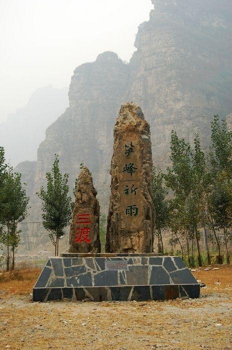 1986年十渡旅游风景区被评为北京十六景中的第八景,1999年被评为北京