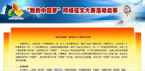 """""""我的中国梦""""网络征文大赛活动启事"""