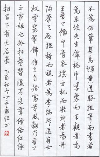 硬笔书法 - heibaihui3227986的博客
