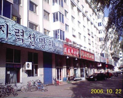 黑龙江省的朝鲜族是陆续由朝鲜半岛迁入定居的.