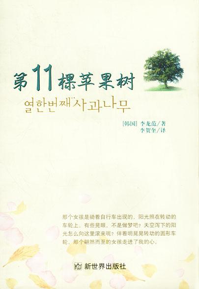 第十一棵苹果树
