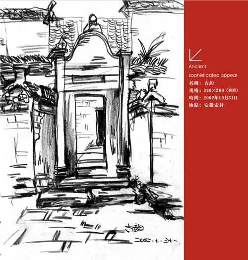 几张早期速写作品----2002于安徽宏村写生