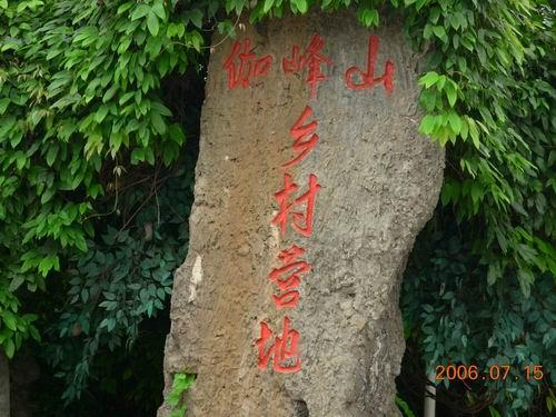 富民伽峰山乡村营地距昆明26公里,富民县城1.5公里处.