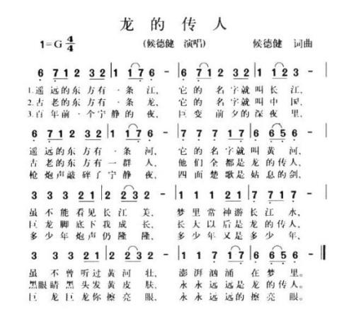 龙的传人合唱版的简谱
