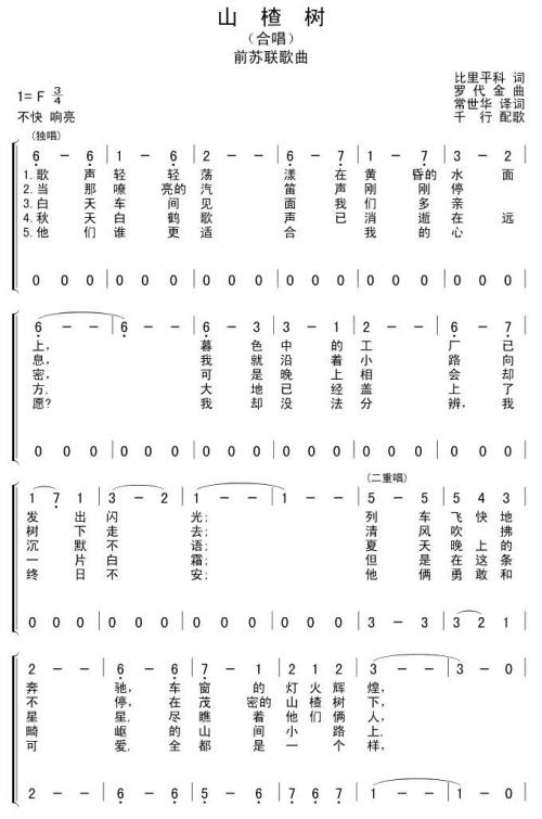 山楂树 (合唱)-曲谱歌谱大全-搜狐博客