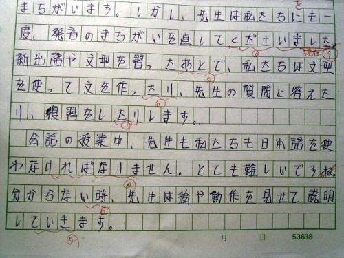 写一篇日语作文,要200-250字,难度初级下的水平就行,题目为我最喜欢.图片