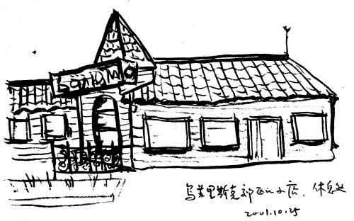 海边房屋动漫素描