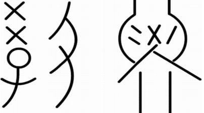 可爱古代小人简笔画