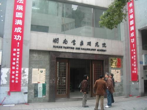 湖北省美术院 江夏风情>国画在长沙展出图片