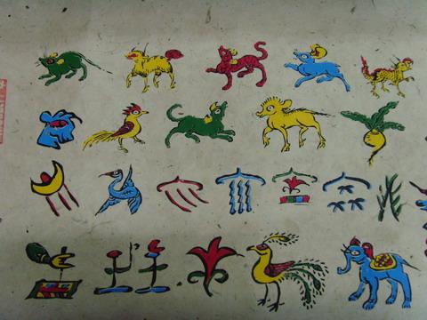 纳西东巴图画象形文字