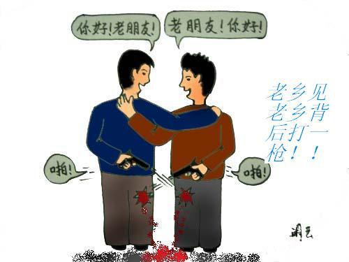 动漫 卡通 漫画 头像 500_375图片