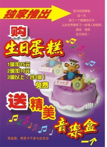 蛋糕店pop设计-武汉信立浩达广告公司-搜狐博客