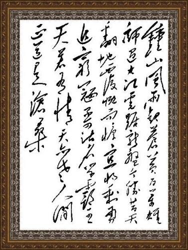钟山风雨起苍黄,百万雄师过大江…….这首诗是什么意思?