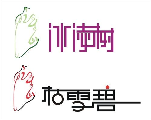 笔名的字体设计,如果说冰凌树是对于爱情的理想,那么枯雪碧一便是