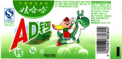 娃哈哈ad钙奶的图片,但并不是说广告做到国外,而是人物创意涉嫌抄袭被图片