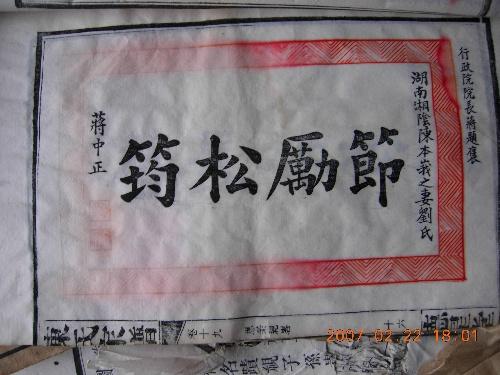湖南湘阴颖川堂陈氏家谱字辈图片