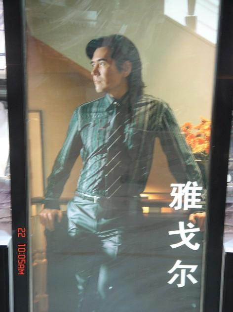 费翔这几年拍的西服广告海报