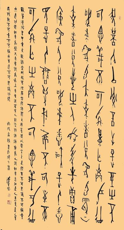 甲骨文佛教书法作品一览图片