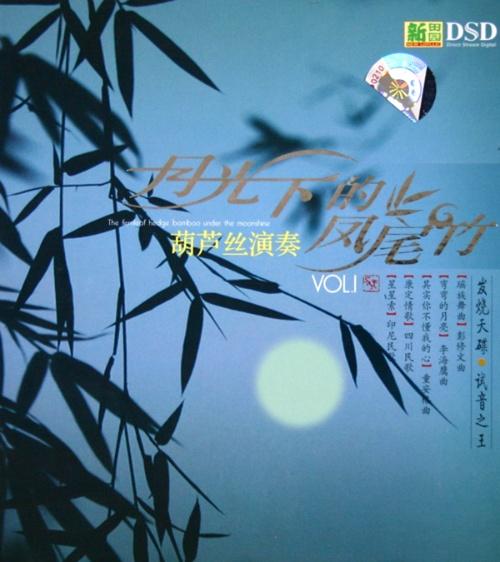 月光下的凤尾竹葫芦丝降b图片