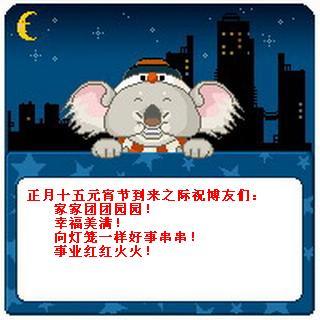 元宵节来历-心的落点-搜狐博客