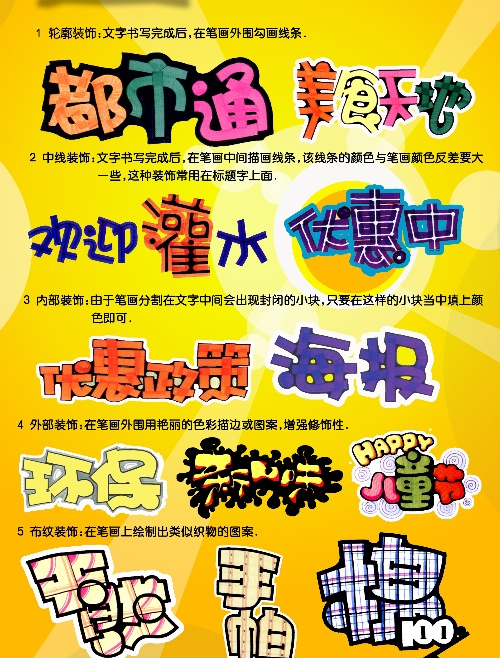 装饰字体1-筋斗云手绘pop-搜狐空间