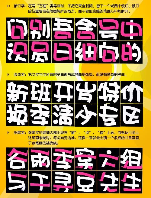 字体变形2-筋斗云手绘pop-搜狐博客