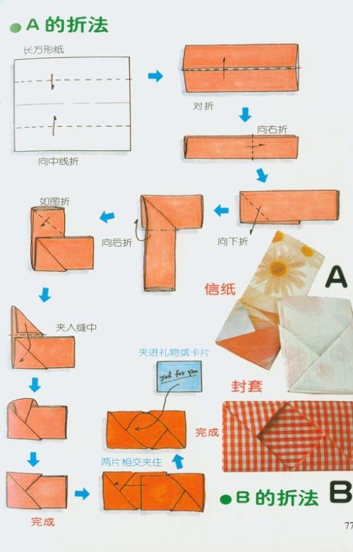 折信纸1-易水寒-搜狐博客图片